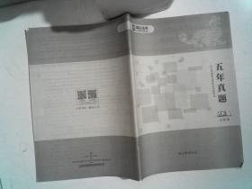 2018年国家法律职业资格考试五年真题2013试卷版 有笔记