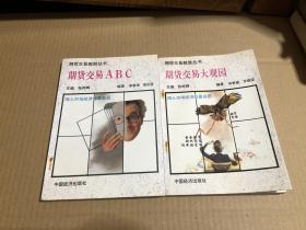 期货交易致胜丛书:期货交易ABC、期货交易大观园 两册合售