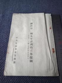 1955年江西省委《关于第一个五年计划的宣传提纲》