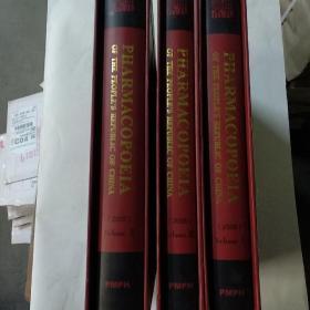 中华人民共和国药典 第1 2 3部 2005年版英文版3本合售