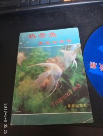 热带鱼养殖与观赏