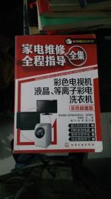 家电维修全程指导全集:彩色电视机液晶、等离子彩电洗衣机