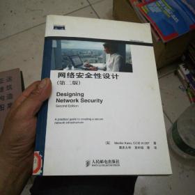 网络安全性设计(第2版)
