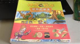 神奇校车·手工益智版(全8册)
