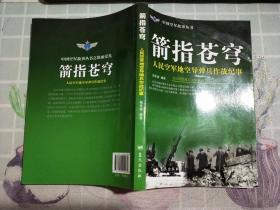 中国空军故事丛书 箭指苍穹