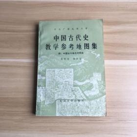 中国古代史教学参考地图集