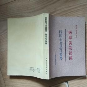 医家类及续编~四库全书总目提要《仅印1200册》