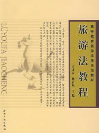 高等教育旅游法学示范教材旅游法教程 宋才发,杨富斌 中国水利水