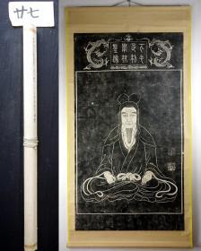 立轴老拓片 纯手拓 文政13年(1830)拓《神像》绫布包角 整体尺寸:169*90.5cm(第35批 27号)