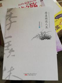 季羡林谈人生(手稿图文珍藏版)