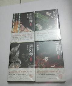 未开封-阴阳师(生成姬,第一卷,第二卷,第三卷)四本合售