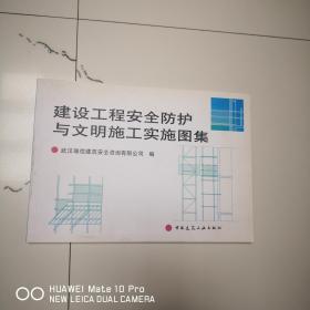 建筑工程安全防护与文明施工实施图集