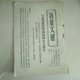 活叶文选 67  1955