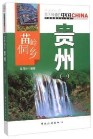 苗岭桐乡贵州(一)