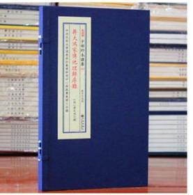 子部珍本备要第058种:蒋大鸿家传地理归厚录(一函一册)  1D07c