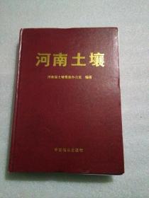 河南土壤(精装)
