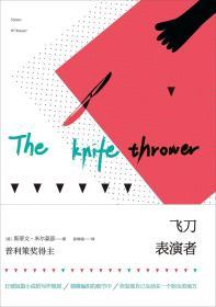 飞刀表演者 顶级小说家12短篇合集