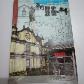 澳门历史建筑的故事