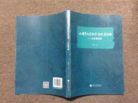 边疆多元宗教和谐及其治理 : 以云南为例