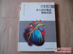 冠心病介入临床试验 颜红兵,朱小玲,高海   中国环境科学出版社 9