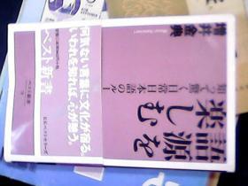 语源を 楽しむ..知つて惊く日常日本语のル1ッ