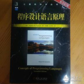 程序设计语言原理