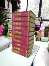 古龙作品集(1一10全,精小字本)1987年初版初印