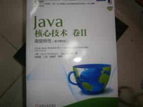 Java核心技术 卷I:基础知识(原书第10版)(卷2):高级特性(原书第9版)