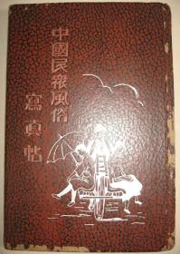 侵华画册 1940年《中国民众风俗写真帖》民国时期中国各地民俗风情照片