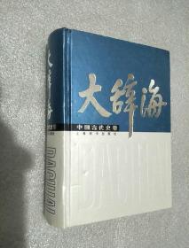 大辞海-中国古代史卷