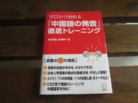 日文原版 ゼロから始める「中国语の発音」彻底トレーニング 榎本 英雄 、 古屋 顺子