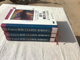 Cisco IOS 12.0参考库.拨号解决方案 上中下(上,中册附光盘)