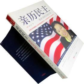 亲历民主 我在美国竞选议员 龚小夏 正版