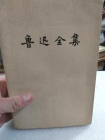 《鲁迅全集》第6册平装本
