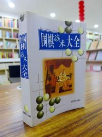 围棋战术大全—成都时代出版社出版印刷 原价42