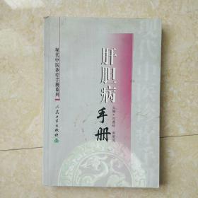 肝胆病手册