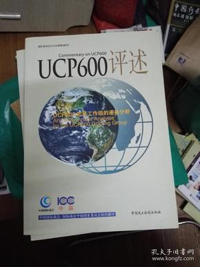 UCP600评述...