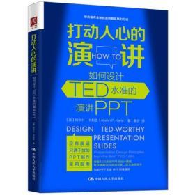 打动人心的演讲 如何设计TED水准的演讲PPT