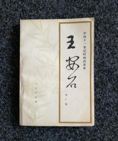 王安石  (修订本)