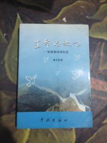 生命的放飞:张顺奎信鸽生涯