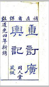 重订广舆记.明.陆应阳撰.清.蔡方炳增辑.清道光4年同人堂刊本