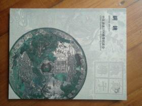 铜镜:中国嘉德2008春季拍卖会