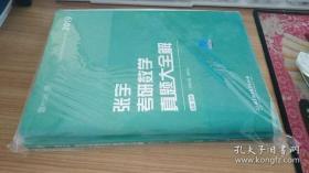 正版全新2019张宇考研数学真题大全解:数学三/张宇数学教育系列丛书(函套共2册)