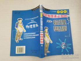 中学生学好物理课必知的500个物理奥秘方洲新概念 方洲   华语教
