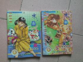 金虹画集系列丛书之二.水晶少女上下两册全