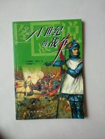 中世纪的战争