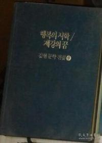 韩文原版 행복의 시학/제강의 꿈 (김현문학전집 9)