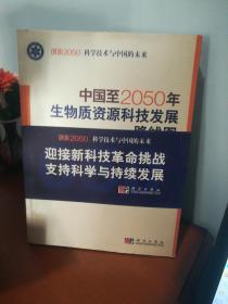 科学技术与中国的未来:中国至2050年生物质资源科技发展路线图