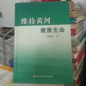 维持黄河健康生命【硬精装 一版一印 仅3100册】