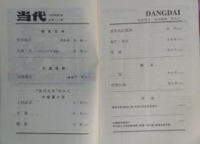 《当代》杂志1998年第2期(阿来长篇《尘埃落定》选载,戴煌报告文学《九死一生——我的右派经历》节选 等)